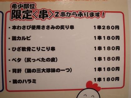 Chikichiki 12940