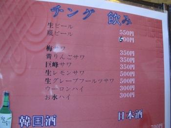 Chingu 7748