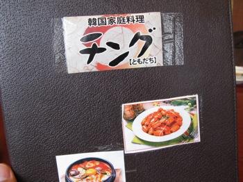 Chingu 7750