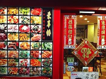 安くて美味くてB級グルメぽい感じがする中華料理「栄華楼 新館」(品川)