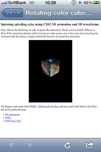 「iPhoneで見るとヤバい」CSS3の3Dアニメーションのデモ