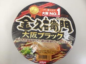 食べログ大阪No.1ラーメンをカップ麺にした「金久右衛門(きんぐえもん)大阪ブラック」