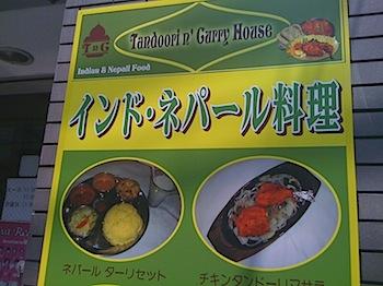 「タンドリーアンドカレーハウス」で巨大ナンを食す(浦和)