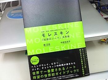 モレスキン「伝説のノート」活用術~記録・発想・個性を刺激する75の使い方