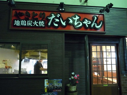 白レバ刺しが食べられる地鶏炭火焼「だいちゃん」(浦和)