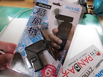 「dock fan」でiPhoneを扇風機にしてみました!
