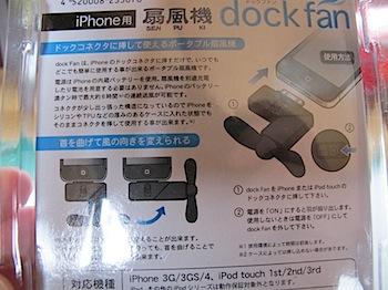 dock_fan_5539.JPG