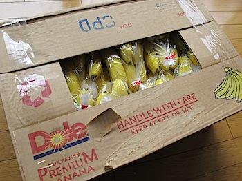 「ドール(Dole)」から届いたバナナは美しく美味しい