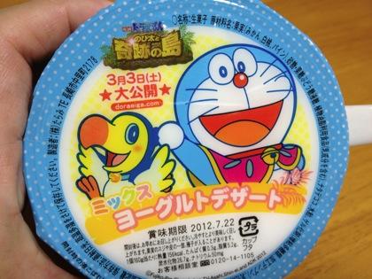 Doraemon 9252
