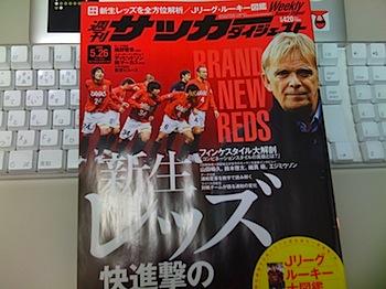 週刊サッカーダイジェストで浦和レッズ特集「快進撃の要因を探る」