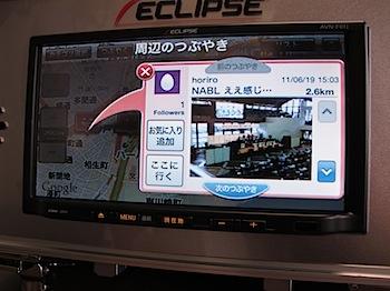 eclipse_5731.JPG