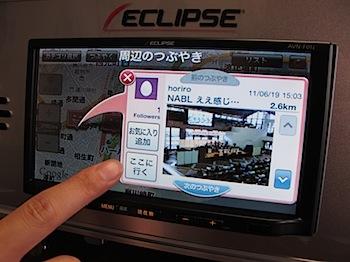 eclipse_5733.JPG