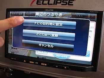 eclipse_5734.JPG
