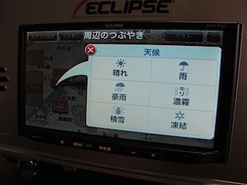 eclipse_5736.JPG