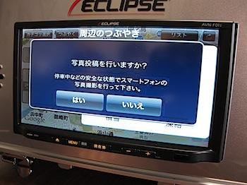 eclipse_5737.JPG