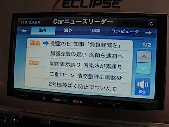 eclipse_5740.JPG
