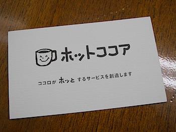 egachan_201004_1480.JPG