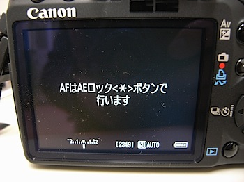 eoskissx3_04279652.JPG