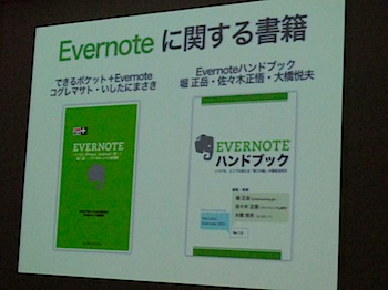 evernote_03_03073.JPG