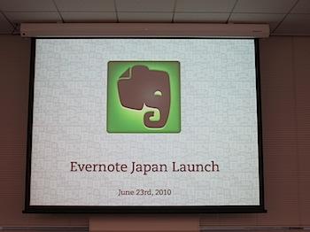 エバーノート日本法人設立〜画像の日本語認識機能を提供開始
