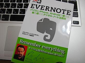 「できるポケット+ Evernote」見本誌が手元に!