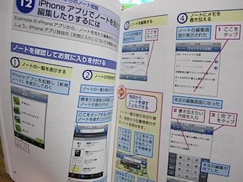 evernote_book_02066.JPG