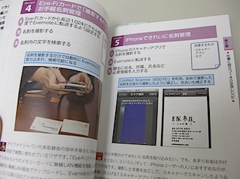 evernote_katsuyou_2940.JPG