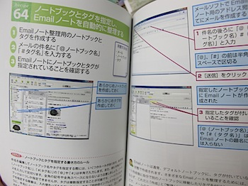 evernote_katsuyou_2941.JPG
