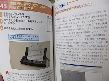 evernote_katsuyou_2942.JPG