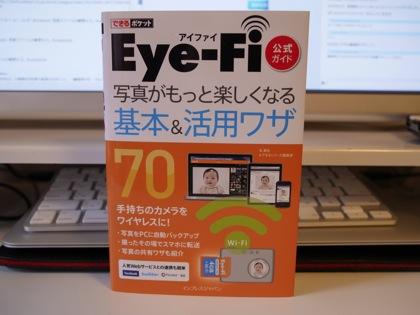 Eye-Fiファンは手元に置いておきたい「できるポケット Eye-Fi 公式ガイド 写真がもっと楽しくなる基本&活用ワザ 70」