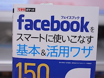 facebook_1009.JPG