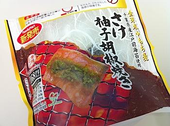 ファミリーマート「さけ柚子胡椒焼き」おにぎり