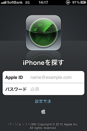 find_iphone__3920.PNG