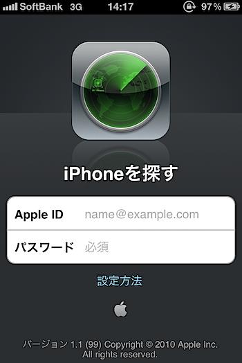 なくしたiPhoneを探し出すことができるアプリ「iPhoneを探す」