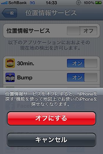 find_iphone__3925.PNG