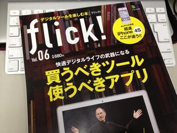 """「flick! vol.6」に""""MacBook Airが本当に便利なその理由1""""を書きました"""