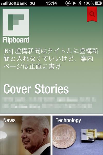 iPhone/iPadアプリ「Flipboard」日本語版登場(「キュレーター」カテゴリに追加されました)