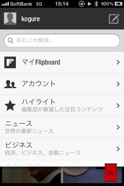 Flipboard 9872