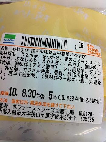 fm_ongr_3110.JPG