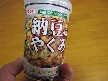food_031211.JPG