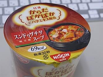 日清「スンドゥブチゲスープ」