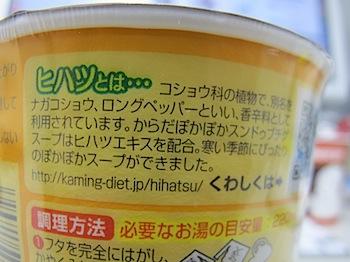 food_chige_030788.JPG