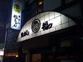 「魚がし福ちゃん(渋谷)」山盛り魚介類を食す!