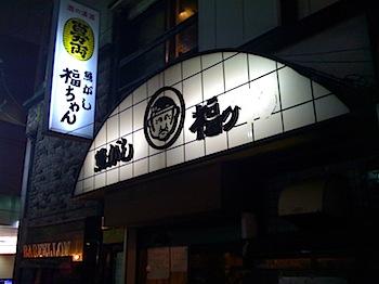 fukuchan_shibuya_11_571.JPG