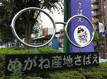 メガネの聖地・福井県鯖江市「めがね会館」でメガネストラップを作った