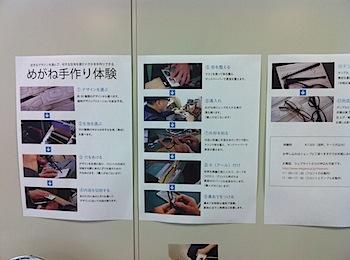 fukui_seminar_2396.JPG