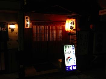 八戸駅前の超渋い居酒屋「福助」自家製さつま揚げが美味い(八戸)