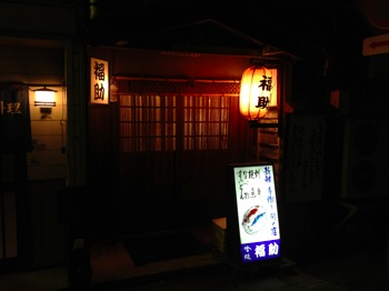 Fukusuke 7451