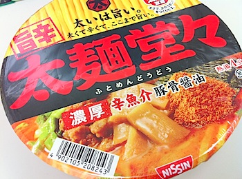 ラ王復活と聞いて無性にカップ麺が食べたくなって「太麺堂々」を買ってみたら麺が美味かった、これか! これなのかッ!!