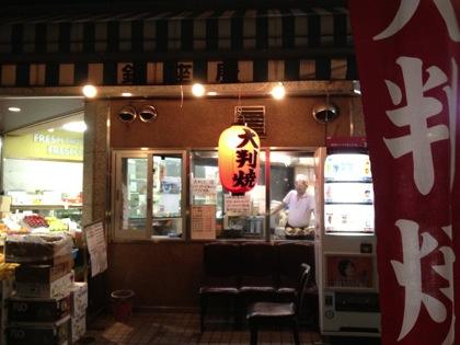 「銀座屋」ムチムチにクリームが詰まった大判焼を食す!(用賀)